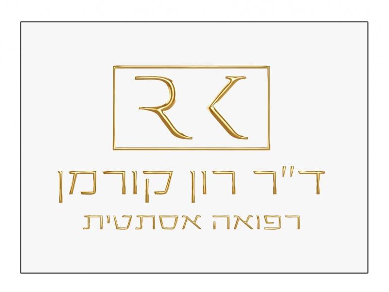 דר רון קורמן רפואה אסתטית