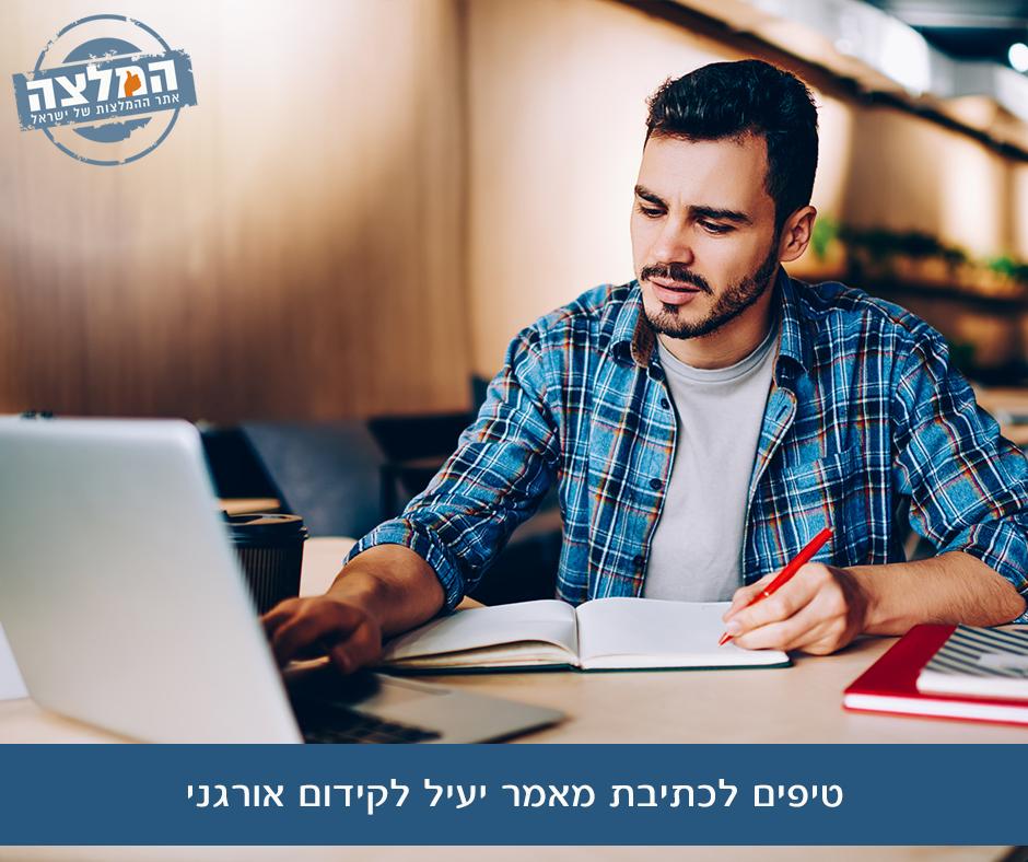 טיפים לכתיבת מאמר יעיל לקידום אורגני
