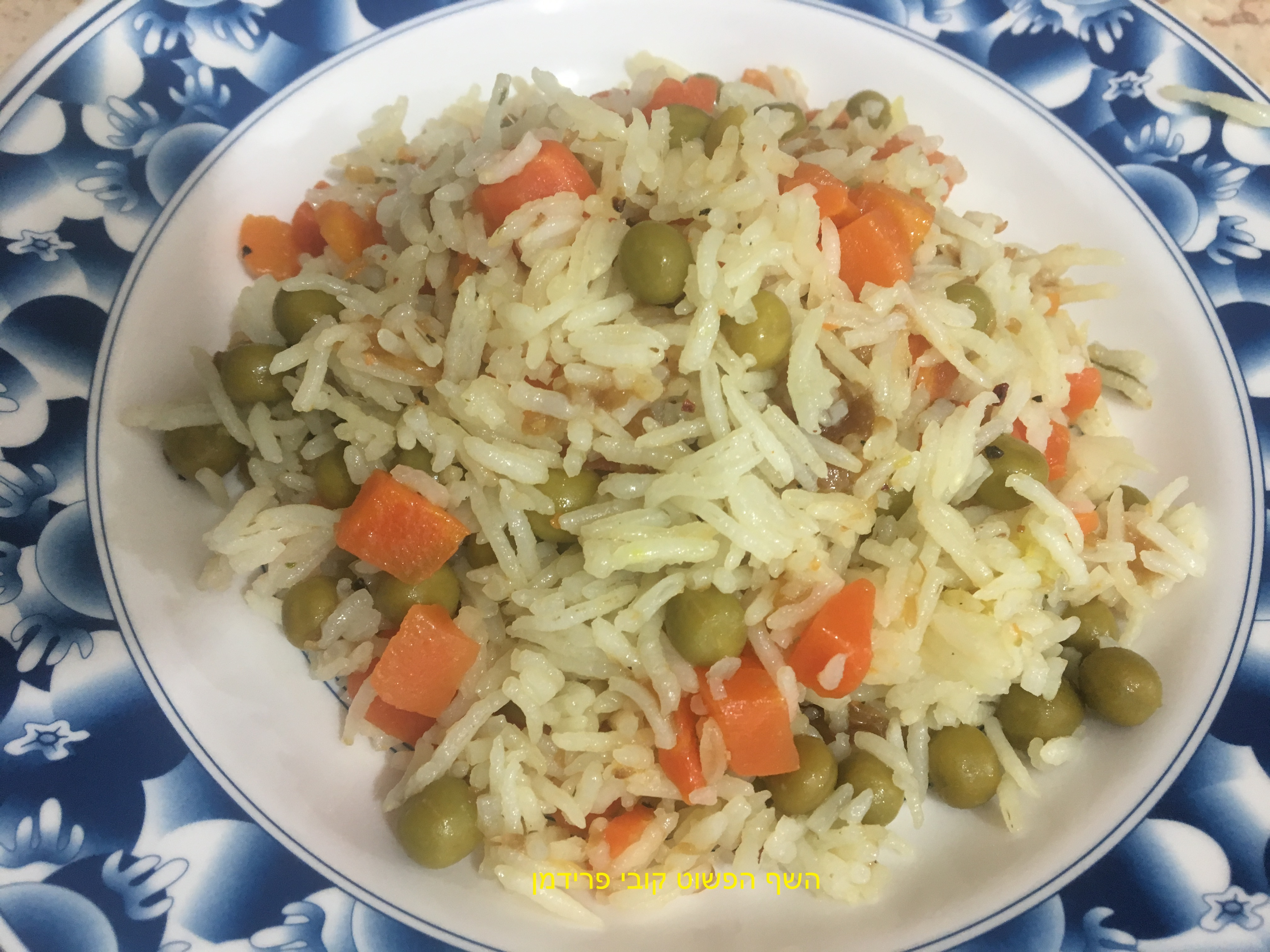 אורז אפונה וגזר עם בצל מקורמל