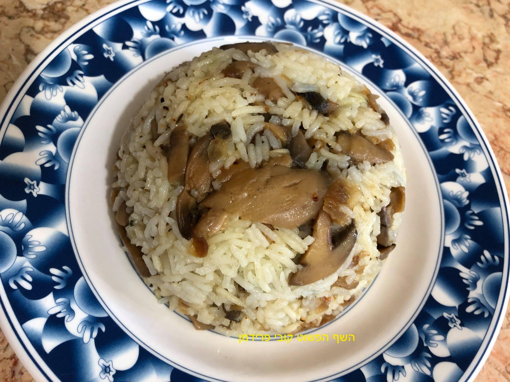 אורז בסמטי עם פטריות ובצל מקורמל