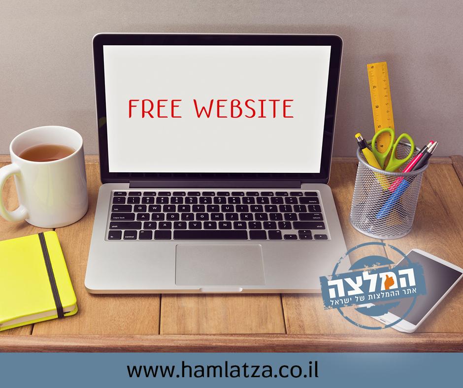 בניית אתר אינטרנט חינם