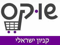 שוקס אתר השופינג של ישראל