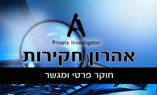 אהרון חקירות פרטיות - משרד חקירות פרטיות וגישור