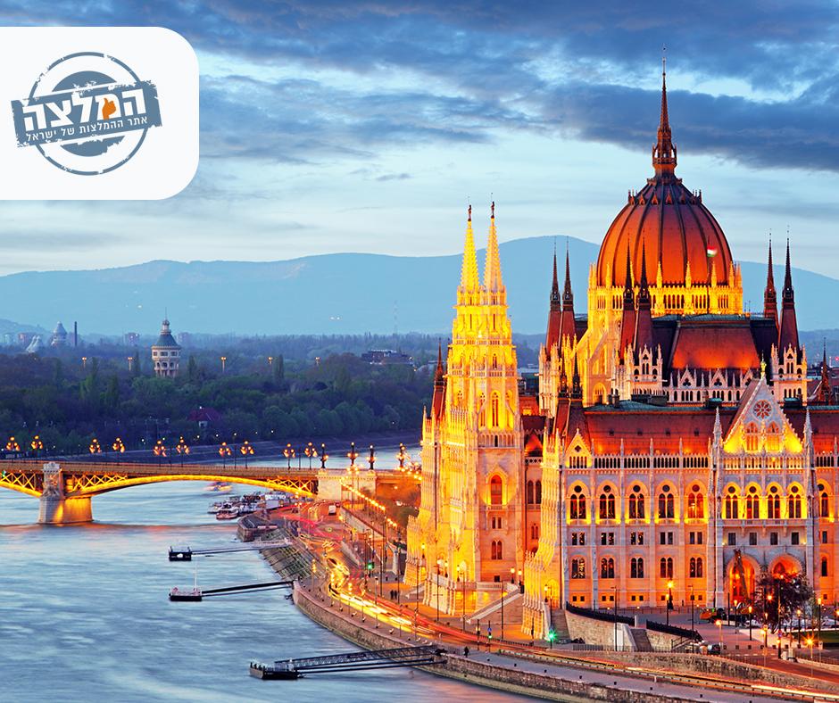 מבקרים בבודפשט