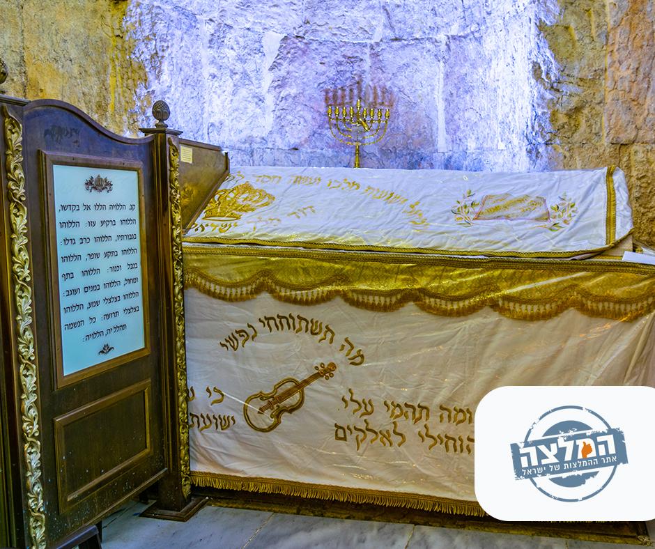 המלצת טיול קבר דוד המלך