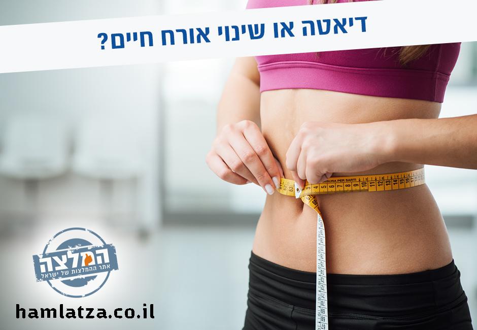 דיאטה או שינוי אורח חיים