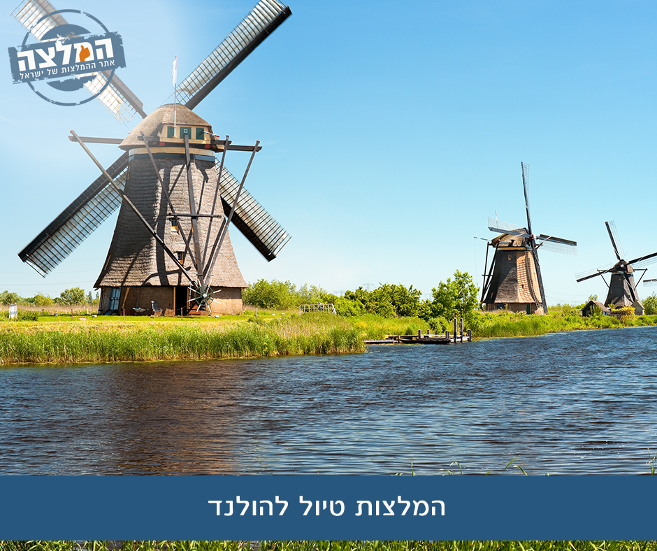 לטייל בעיירות וכפרים קסומים בהולנד