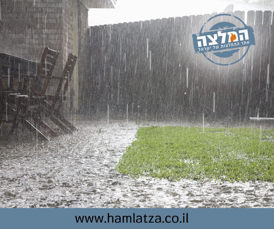 סערות וגשמים - הכנה לחורף