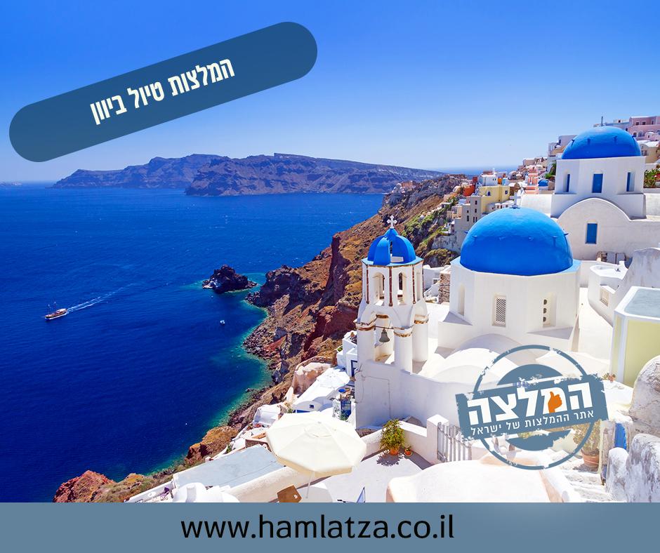 המלצות טיול ביוון