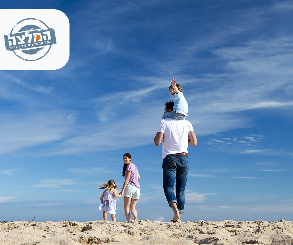 הילדים גדלים מהר! צאו וטיילו איתם וצברו חוויות משותפות