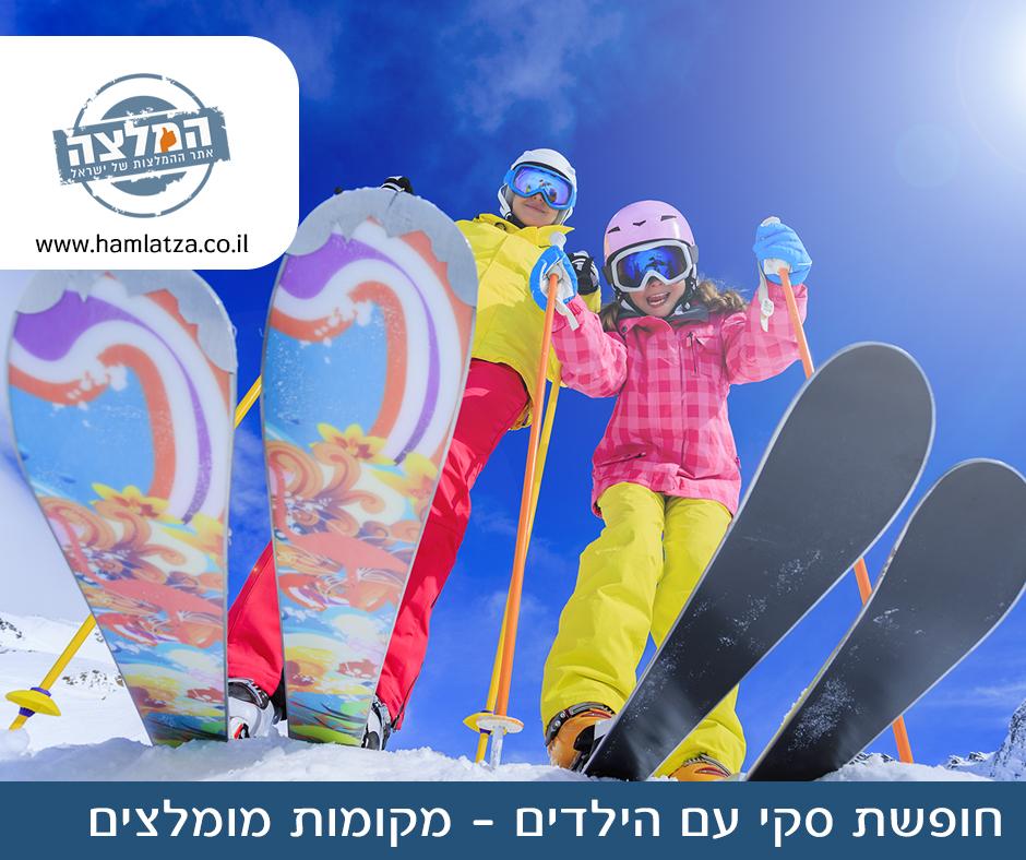 אתרי סקי מומלצים בעולם