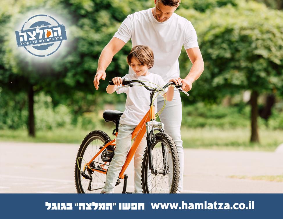 טיפים-לבטיחות-ילדים-על-אופניים