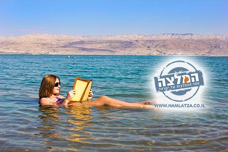 ים המלח - אטרקציה בישראל