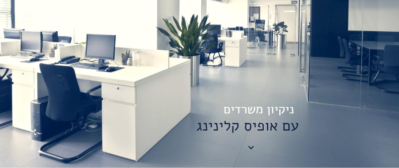 אופיס קלינינג - שירותי ניקיון משרדים