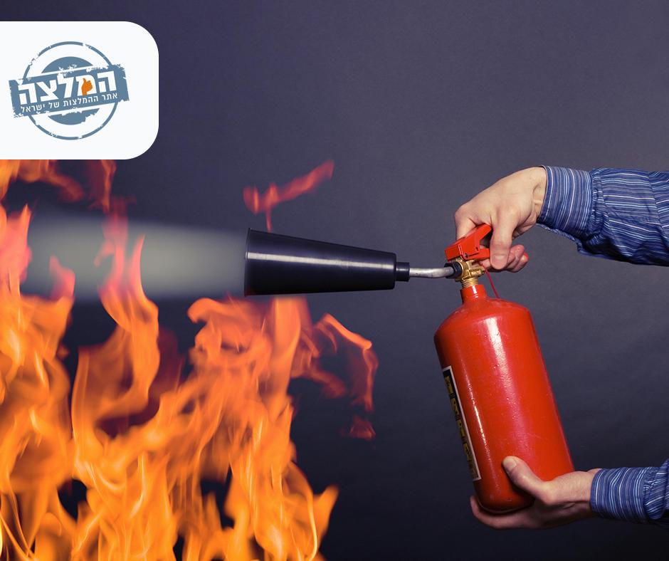 פעולות מנע בבית לסכנת השריפות בימים החמים