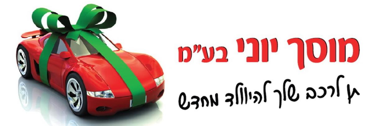 מוסך יוני - מוסכים בחיפה
