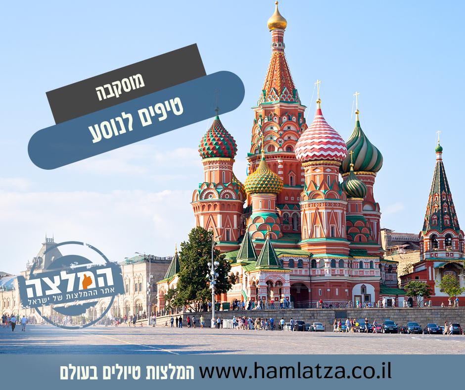 מוסקבה – טיפים לנוסע