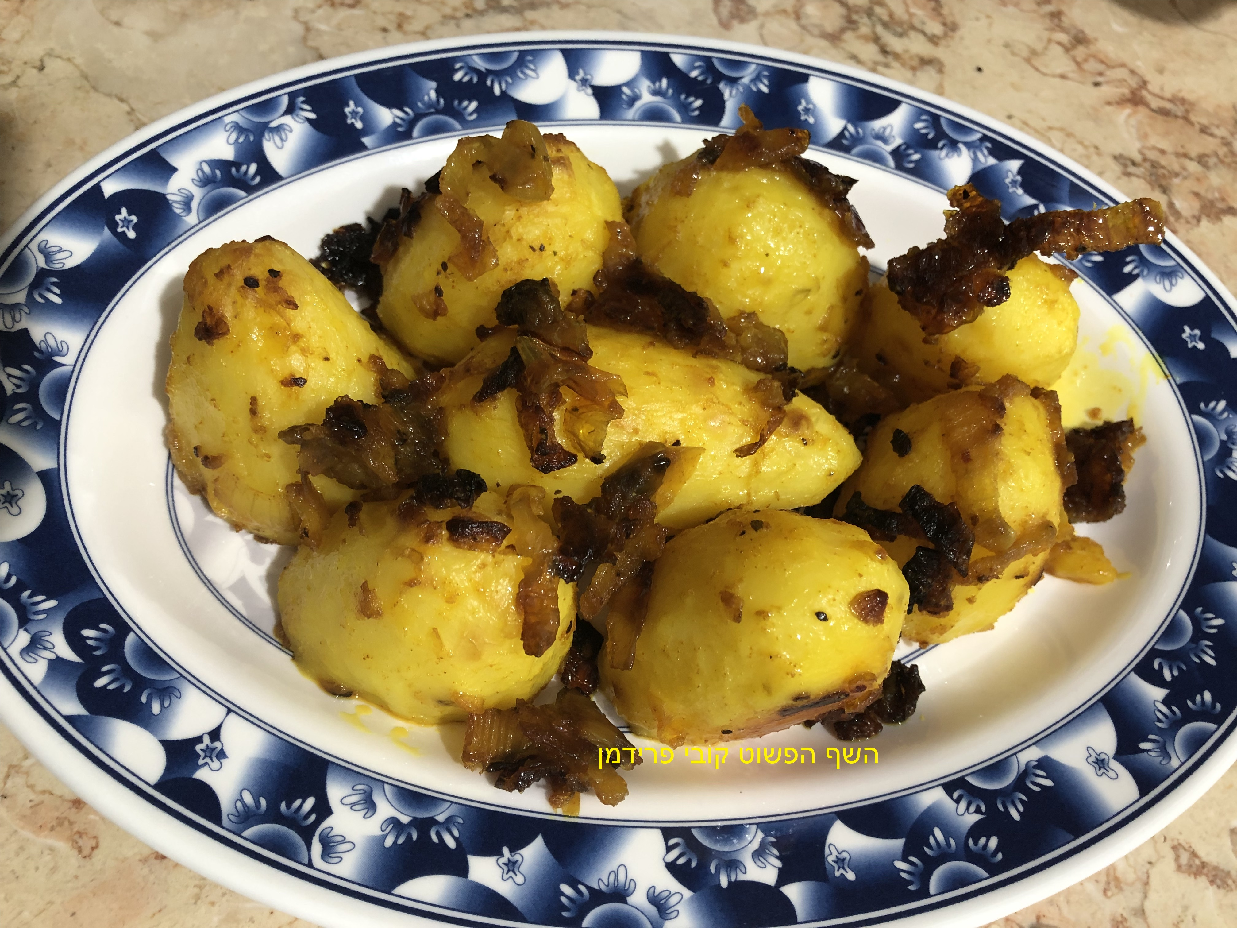 מיני תפוא אפויים בתנור עם כורכום ובצל מקורמל