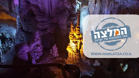 סיור במערת הנטיפים