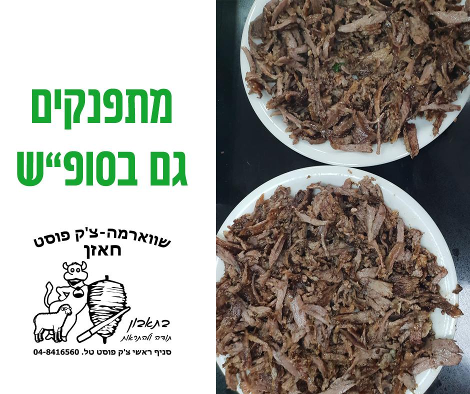 שווארמה חאזן חיפה