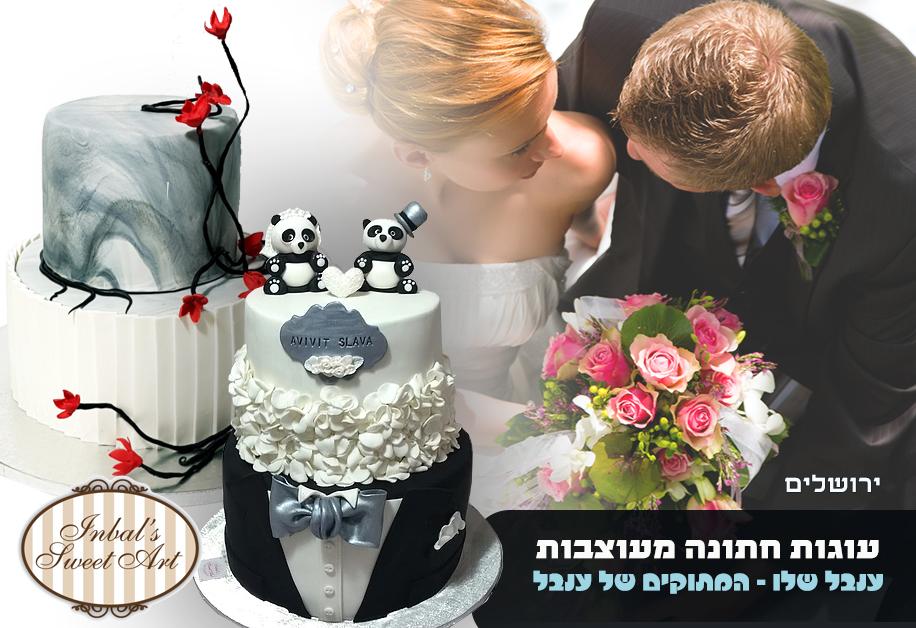 עוגות חתונה מעוצבות