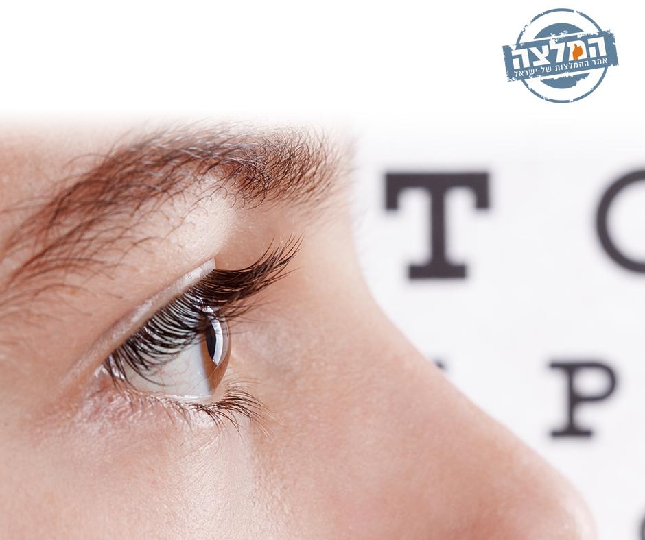 חשיבות בדיקת עיניים תקופתית
