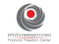 המרכז לעצמאות כלכלית