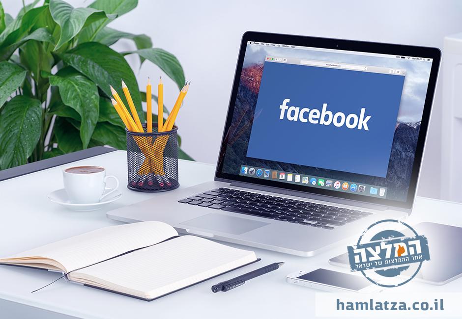 יתרונות פרסום עסקים בפייסבוק