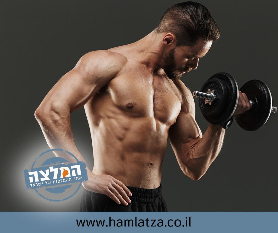 פיתוח שרירים - טיפים למתחילים