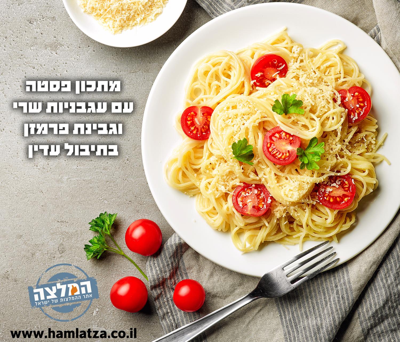 מתכון פסטה עם עגבניות שרי וגבינת פרמזן בתיבול עדין