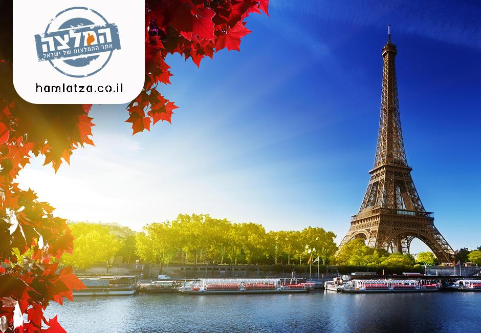 5 יעדים שאתם חייבים לראות בצרפת אחרי הקורונה