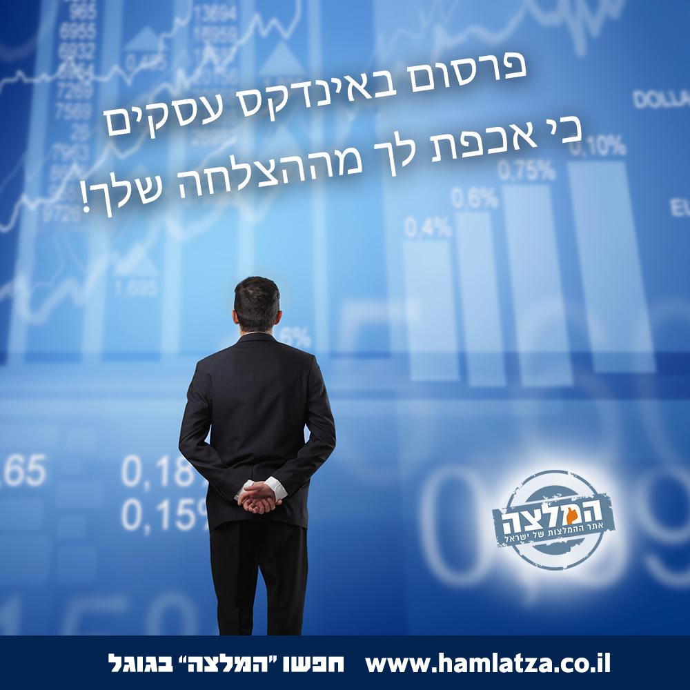 פרסום באינדקס עסקים - כי אכפת לך מההצלחה שלך!