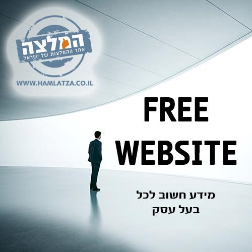 הקמת אתר אינטרנט בחינם