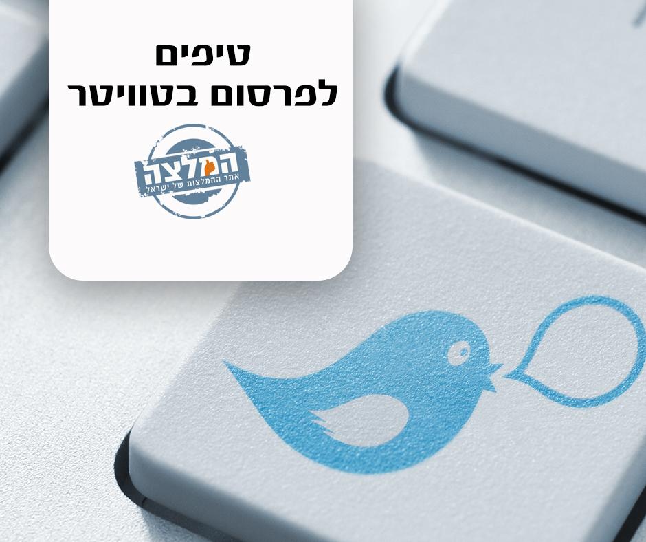 פרסום עסקים בטוויטר