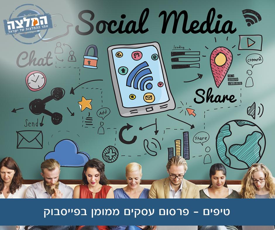 טיפים - פרסום עסקים ממומן בפייסבוק