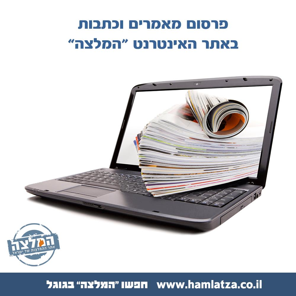פרסום מאמרים וכתבות באתר המלצה