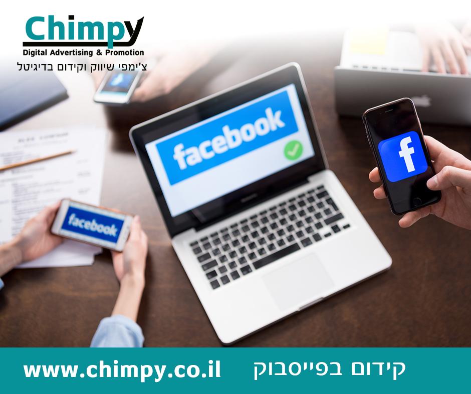 חשיבותו של דף עסקי בפייסבוק