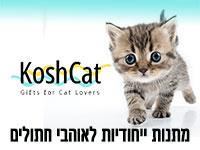 קושקט מתנות לאוהבי חתולים
