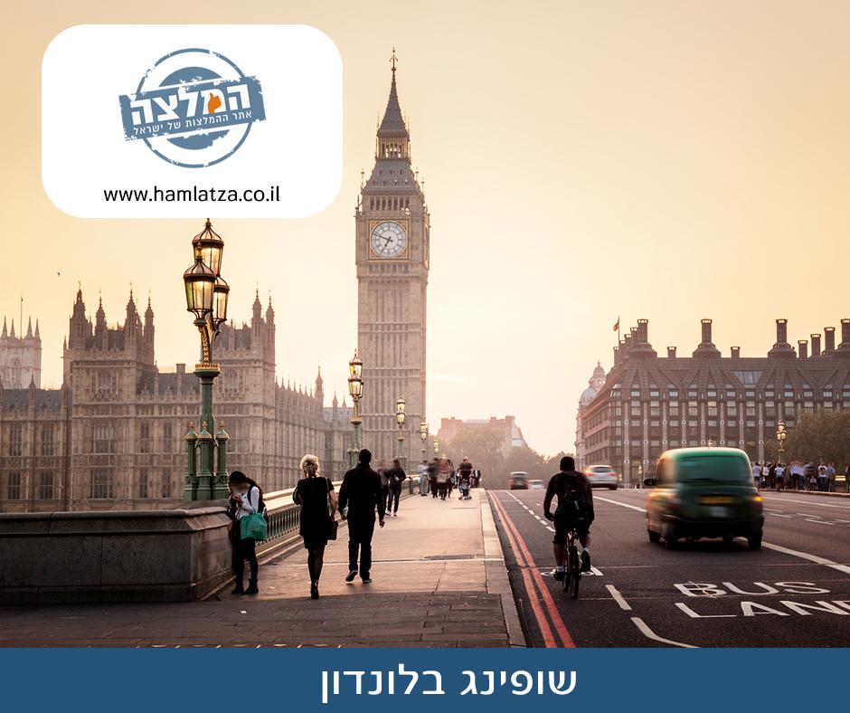 שופינג בלונדון - מקומות ששווה לכם להכיר