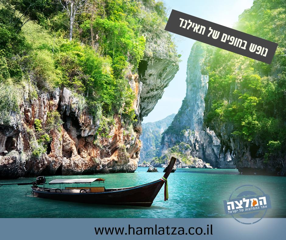 נופש בחופים של תאילנד