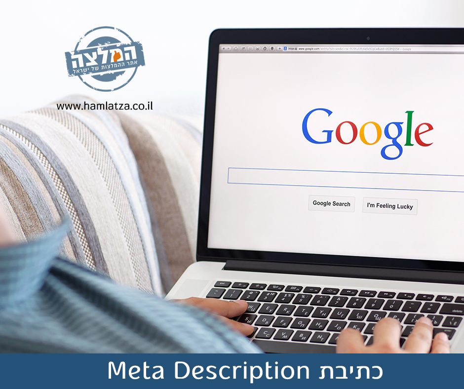 כתיבת Meta Description