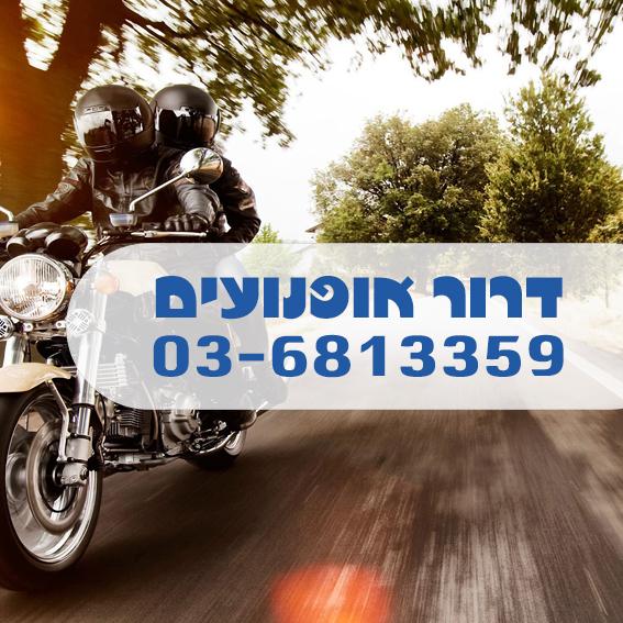 מוסך המתמחה בתיקון וטיפול בקטנועים ואופנועים