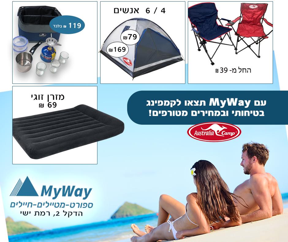 עם MyWay תצאו לקמפינג בטיחותי ובמחירים מטורפים!