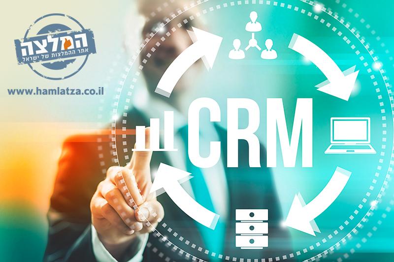 יתרונות CRM לעסק שלך