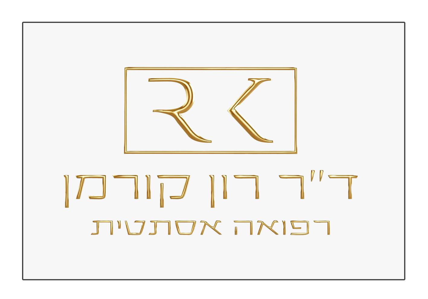 ד״ר רון קורמן - אומנות הרפואה האסתטית
