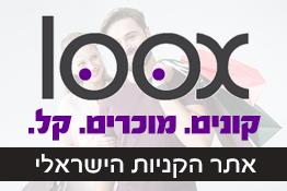 אתר השופינג הישראלי LOOX