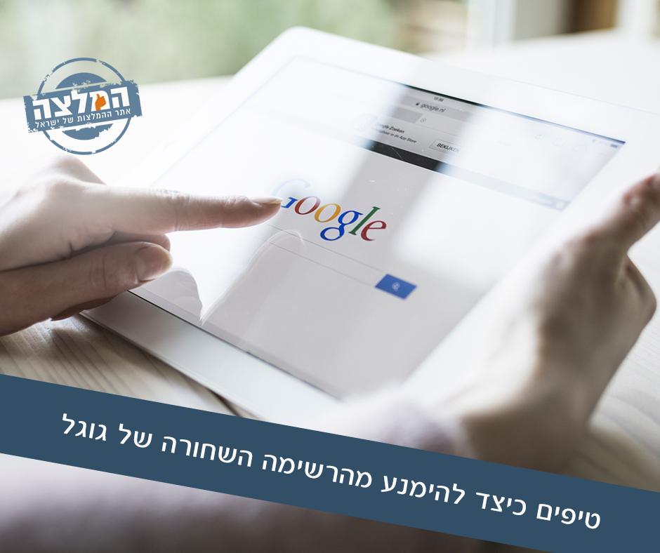 טיפים כיצד להימנע מהרשימה השחורה של גוגל