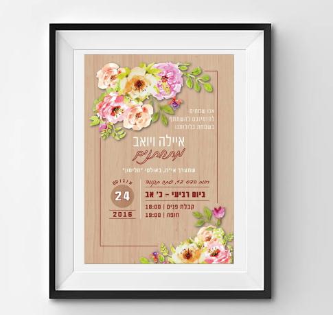 מיסגור הזמנה: מזכרת אישית מחתונה