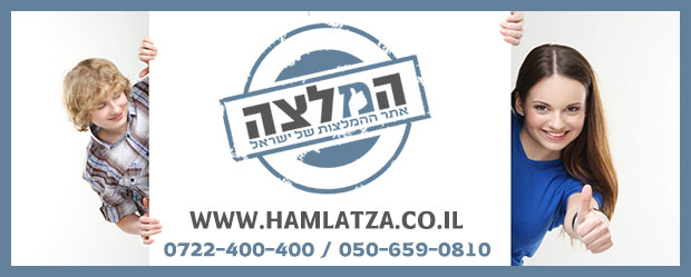 אתר המלצה - אתר ההמלצות של ישראל