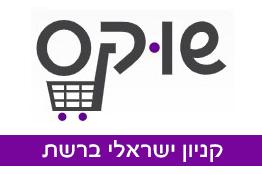 שוקס קניון ישראלי ברשת